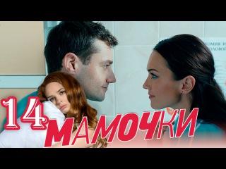 Мамочки - Серия 14 - Сезон 1 - комедийный сериал HD