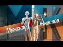 Мужское / Женское от 01.12.2015. Не случайный прохожий.Мужское - Женское 01.12. смотреть сегодня последний выпуск онлайн 1 канал - Видео Dailymotion