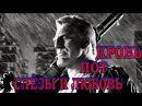 Григорий Лепс - Кровь,пот,слёзы и любовь. Город Грехов. клипы 2015