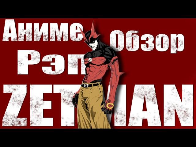 Аниме Рэп Обзор - Зетмен | ZETMAN