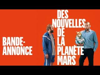 «Новости с планеты Марс» /DES NOUVELLES DE LA PLANETE MARS - Bande-annonce - François Damiens - Vincent Macaigne