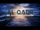 Al Qadr Предопределение Не обвиняй Аллаха сильное напоминание