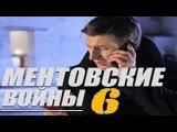 Ментовские Войны 6 сезон 4 серия (Сериал фильм кино криминал)