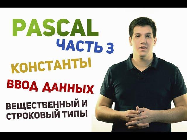 Паскаль с нуля [ч3]. Константы и ввод данных