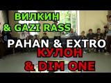 Вилкин & Gazi Rass (Воскресенье) vs Pahan & Extro (Chelle People) vs Кулон & Dim One