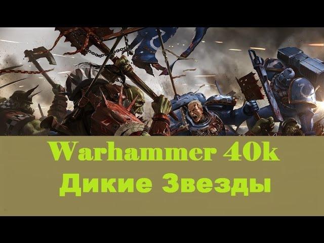 Warhammer 40000 Дикие Звезды