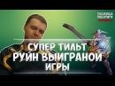 EvilArthas СУПЕР ТИЛЬТ РУЙН ВЫИГРАНОЙ ИГРЫ