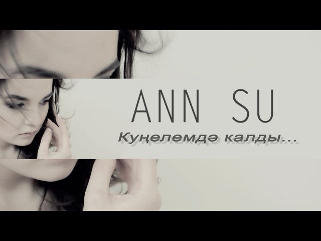 ANN SU - Күнелемдә калды Rial Records video