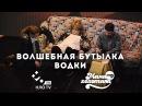 Волшебная Бутылка Водки Новогоднее Мамахохотала-шоу НЛО-TV