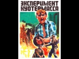 Фильм Эксперимент Куотермасса (The Quatermass Xperiment)