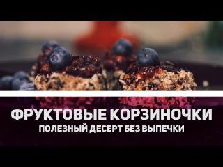 Фруктовые корзиночки: полезный десерт без выпечки