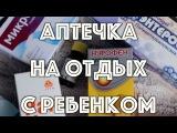 АПТЕЧКА на МОРЕ с РЕБЕНКОМ/ЛЕКАРСТВА НА ОТДЫХ/ЛЕКАРСТВА для ДЕТЕЙ
