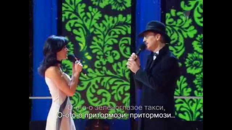 Анастасия Заворотнюк и Михаил Боярский - Зеленоглазое такси