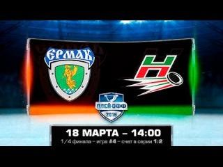 Ермак - Нефтяник. 1/4 финала. 4 матч