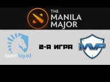 Liquid vs MVP Phoenix #2 (bo3) | The Manila Major, UB, 07.06.16