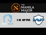 Liquid vs MVP Phoenix #1 (bo3) | The Manila Major, UB, 07.06.16
