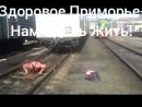 Иван Савкин. Здоровое Приморье-Нам здесь жить!