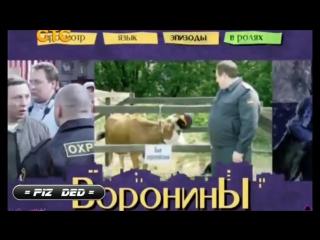 Воронины 1 серия 3 сезон