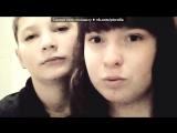 Со стены Стас+Вика под музыку Митя Фомин - Чужие сны. Picrolla