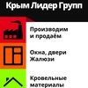 Крым Лидер Групп