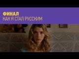 Слёзы года. Финал «Как я стал русским»