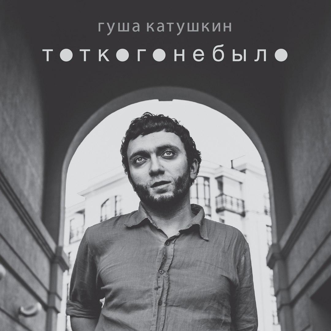 """Афиша Пятигорск Гуша Катушкин в """"Бунтаре""""(Пятигорск)"""