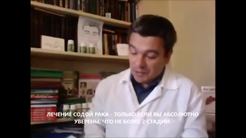 Как лечить рак содой Видео рецепт лечение рака содой от доктора Скачко Бориса