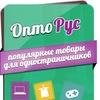 ОптоРус - популярные товары для одностраничников