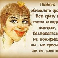 Елена Фастович
