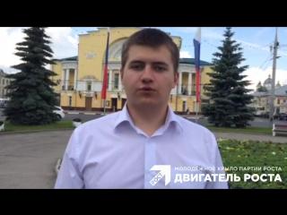 Приглашение на мероприятие #ТрибунаРоста #Баранов #ЯрославскаяОбласть #Титовцы #ДвигательРоста