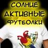 Солнцеактивные футболки! Ижевск