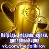 Награды, медали, кубки, дипломы для спорта Киров