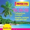 """ТУРФИРМА """"ГОРЯЧИЕ ТУРЫ"""" (МУРМАНСК) 70-50-50"""