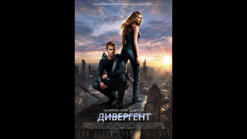 «Дивергент» (Divergent, 2014)