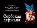 Средневековая Сербская держава рус. История средних веков.