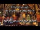 Отключение от Эгрегора бедности вибрационная практика Игорь Мерлин