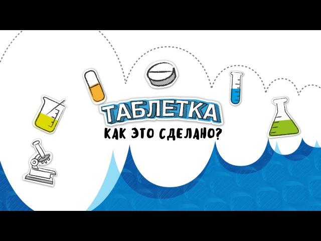 Таблетка Как это сделано Российская школа фармацевтовРоссийская школа фармацевтов