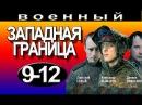 Западная граница 9-10-11-12 серия сериалы о войне