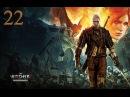 Прохождение The Witcher 2Темный - часть 22Оттенки серого