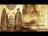 Хранители семей 8 июля память благоверного князя Петра и княгини Февронии Муромских