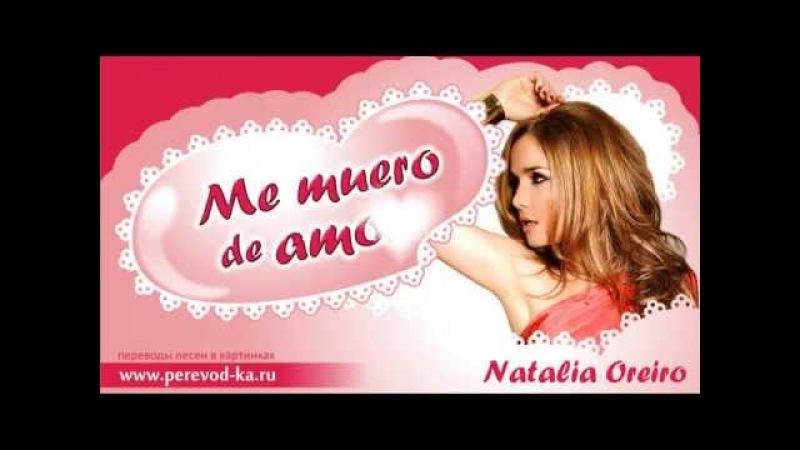 Natalia Oreiro Me muero de amor с переводом Lyrics
