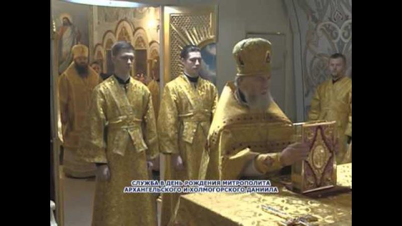 Божественная литургия в день рождения митрополита Даниила 27 декабря 2015 г.