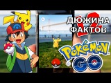 12 Фактов о Pokemon Go!