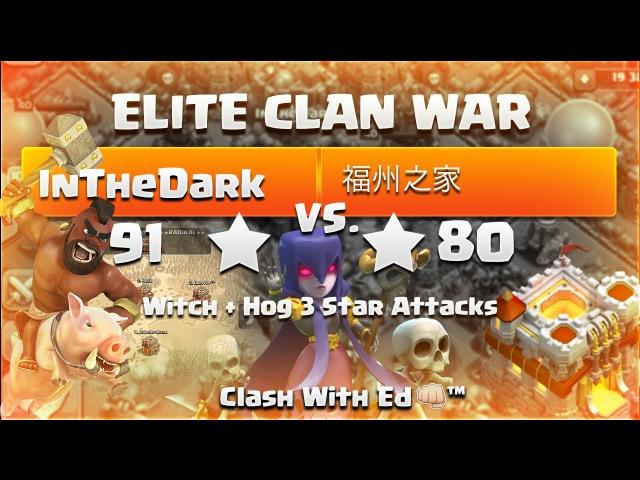 Clash of Clans ELITE WAR InTheDark vs 福州之家 ITD War Log HoWi 3 Star
