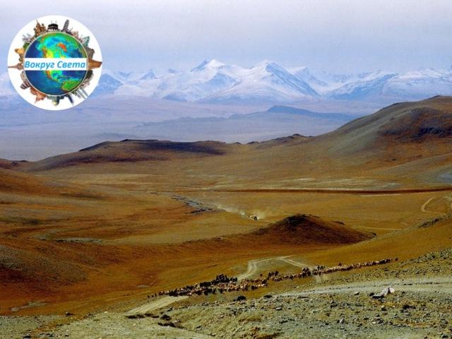 Монголия. Вокруг света на воздушном шаре. Вокруг Света
