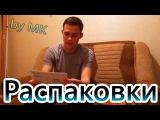 Распаковка экшн-камеры и Яндекс Карты