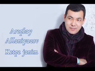 Arebpay Allaniyazov - Ketpe janim I Арепбай Алланиязов - Кетпе жаным