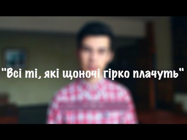 Всі ті, які щоночі гірко плачуть - Ольга Деменчук
