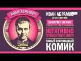 Stand Up ТНТ Иван Абрамов Музыкальная школа