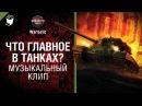 Что главное в танках? - музыкальный клип от Студия ГРЕК и Wartactic Games [Ленинград]